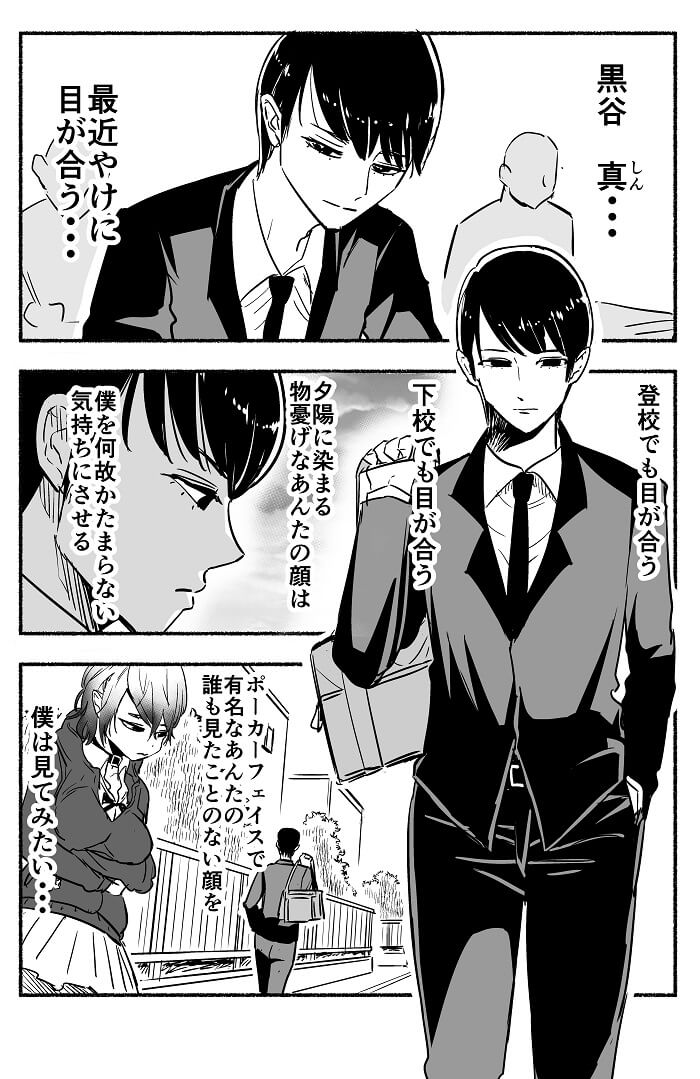 ポーカーフェイス同士02