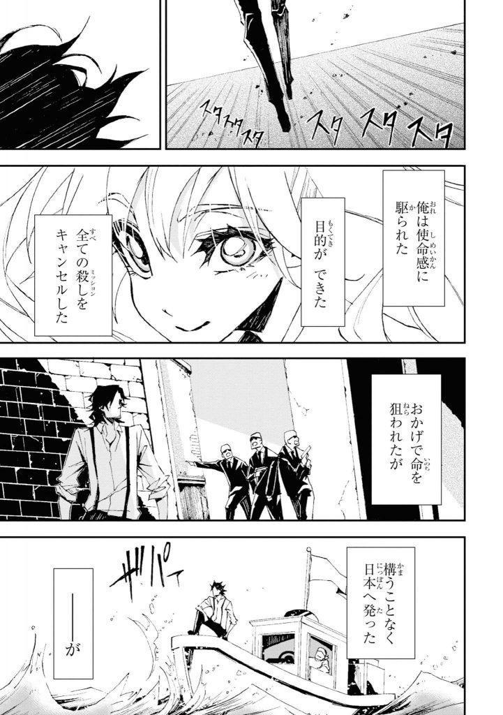 伝説の殺し屋3-1