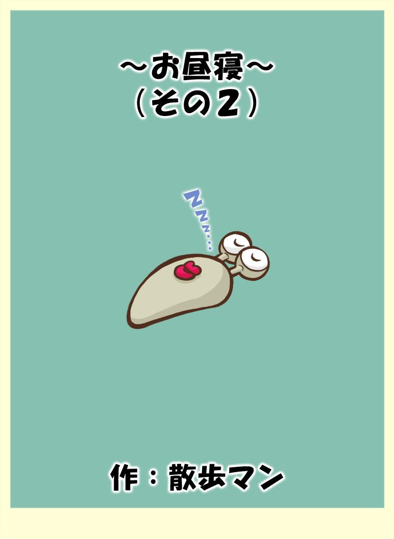 お昼寝(その2)0