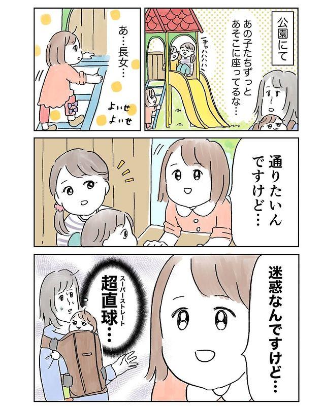 oyamaoyadayo - 640w (3)