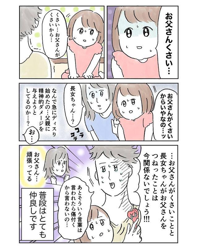 oyamaoyadayo - 640w (9)