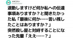 日本語って「言い間違い」した瞬間とんでもないオチが爆誕するんだな 7選