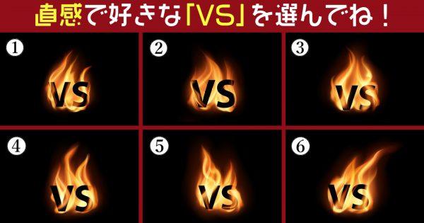 【心理テスト】あなたの「勝負心タイプ」が直感で選んだ「VS」でわかる!