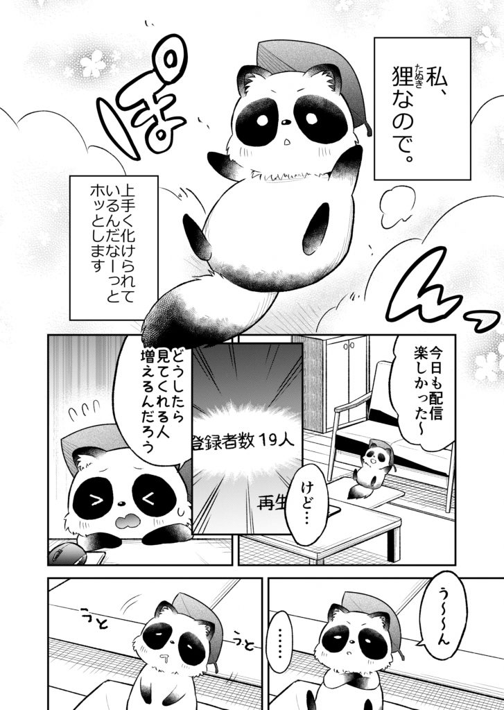 金子こがね1-2