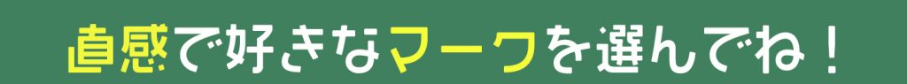 緑 マーク 野球 ポジション 性格 心理テスト