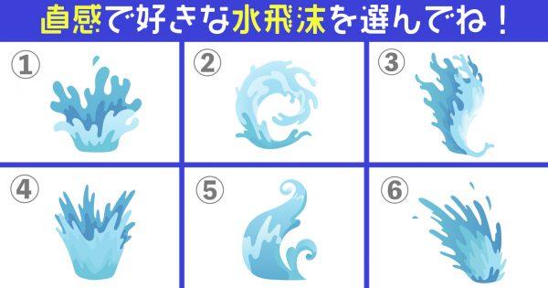 水飛沫 恐竜 性格 例える 心理テスト