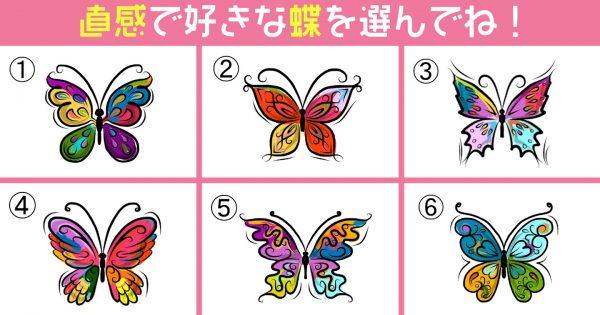 【心理テスト】直感で蝶を選ぶと、あなたの「才能開花方法」がわかります