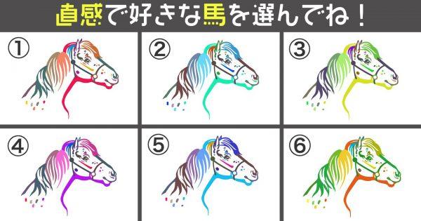 【心理テスト】直感が導く「性格」診断!好みな色の馬を選んでね