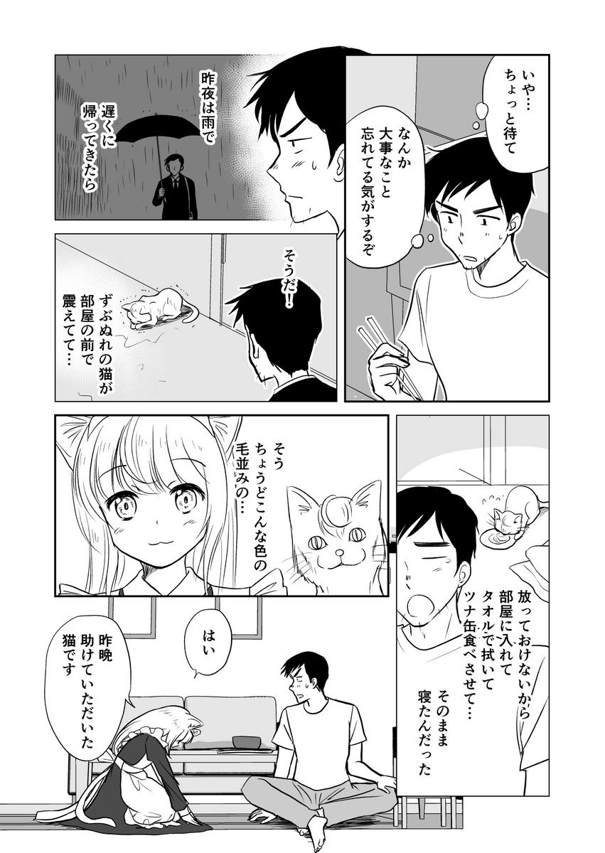 金髪猫耳メイド1-3