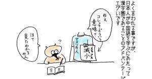 日本人が「中国語を学ぶ時」デカすぎるアドバンテージがある理由