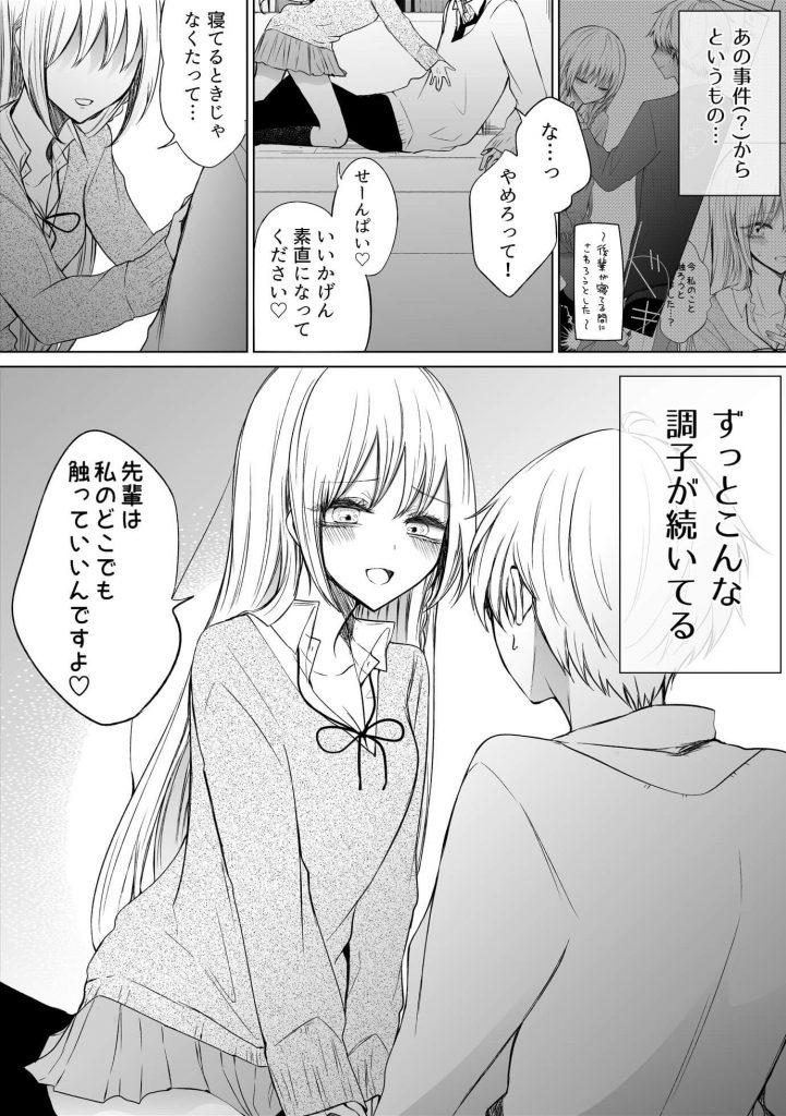一途ビッチちゃん3-1