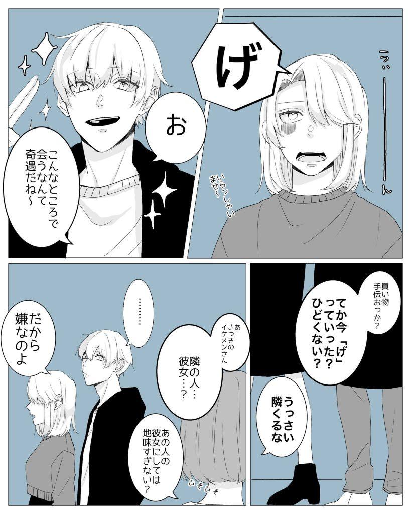 幼馴染01