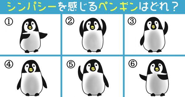 【心理テスト】「ギャップの激しさ」を診断!シンパシーを感じるペンギンはどの子?