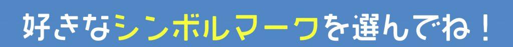 シンボル マーク 金銭感覚 心理テスト