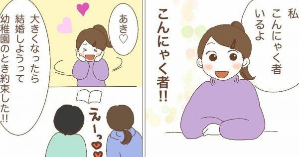 「告ったことある?」小学生女子の会話が可愛くてキュンキュンする…。
