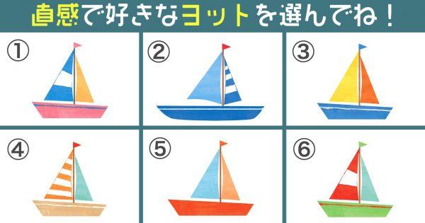 【心理テスト】選んだヨットが運んでくる!あなたの「性格」