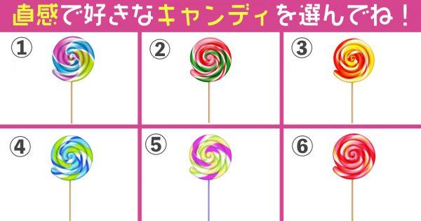 【心理テスト】あなたの「6つの性格」を不思議なロリポップキャンディーが表します