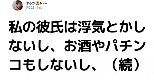 予想外のオチw「恋バナ」に待ち受ける予想外の展開にワロタ 7選