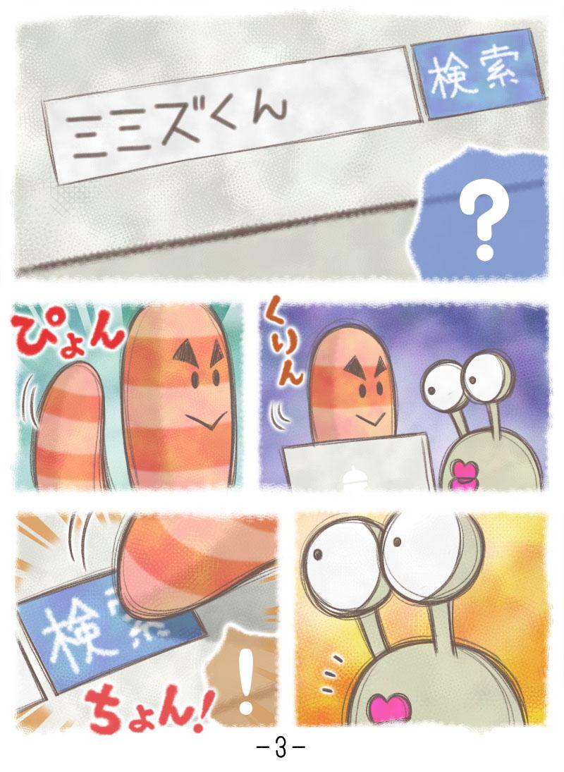 見つけてみよう(3)