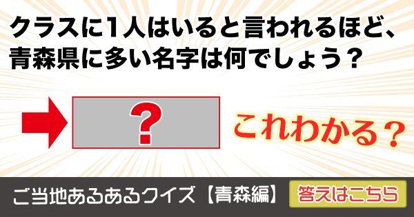 青森県民ならわかる「ご当地あるあるクイズ」 全10問に挑戦!