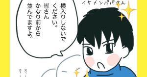 割り込みしてきたママ軍団 VS イケメンパパにスカッと!!