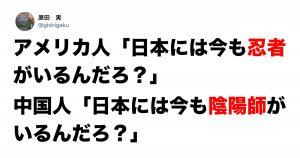 外国人のつもりで日本を見てみたら完全に「特殊な国」になった  8選