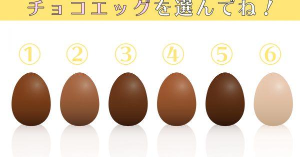 【心理テスト】チョコエッグを選ぶとわかっちゃう、あなたの性格の「純粋さ」