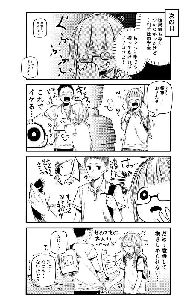 学生時代にタイムリープしたOLが、同級生の幼馴染を落とそうとする漫画。3