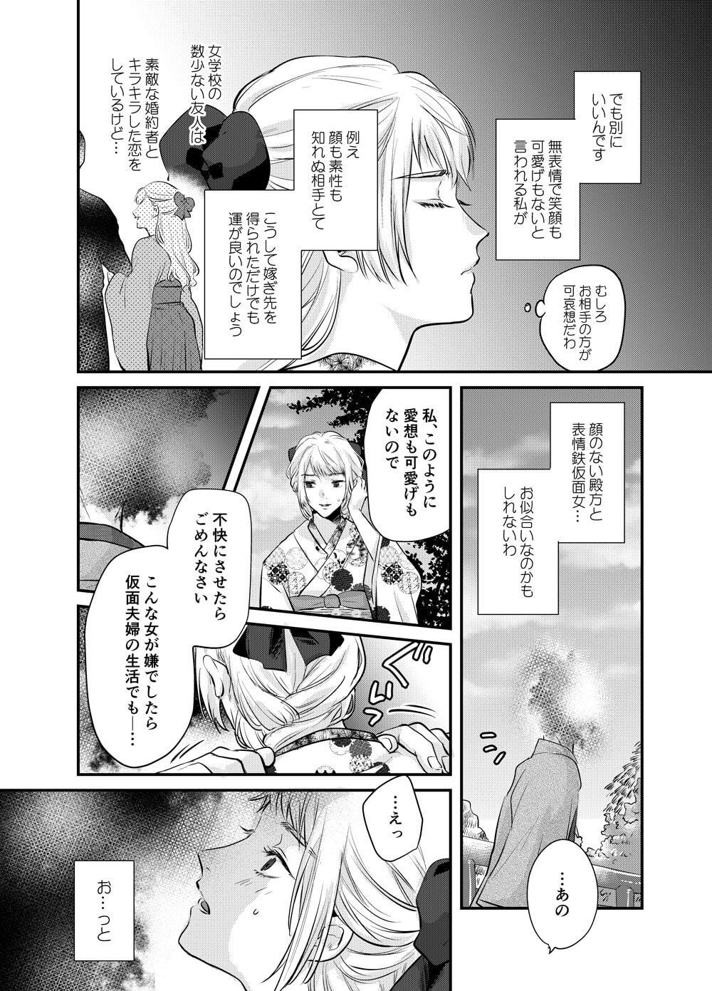 顔無神様と無表情女の異類婚02