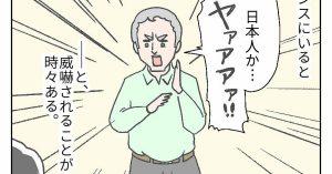 なぜ日本人がフランスにいると「ヤァァ!」と威嚇されるのか?