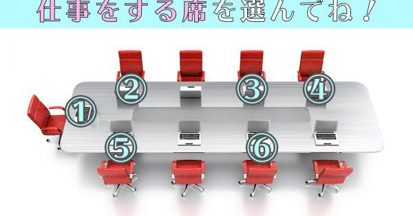 【心理テスト】どこに座って仕事する?あなたの性格の「積極性」を調べます