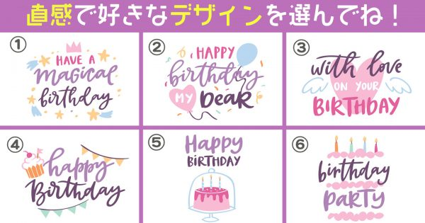 Birthday 誕生日 祝い方 心理テスト