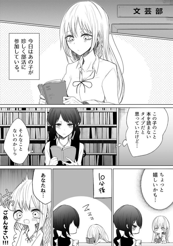 一途ビッチちゃん1-1