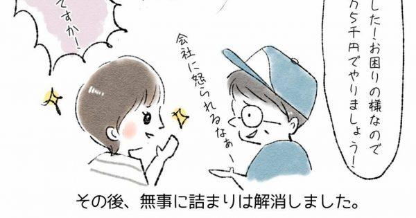 65,000円→35,000円「水道屋さんの交渉術」を息子がマネしてて…!?