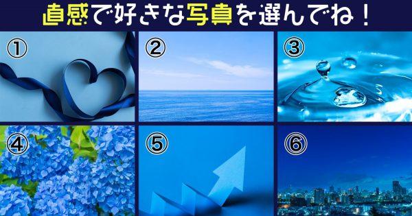 【心理テスト】好みな青い写真でわかる、「今のあなたに必要なアイテム」