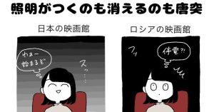 「ハーマイオニーの原型が無い…」日本人がロシアで映画を見た結果