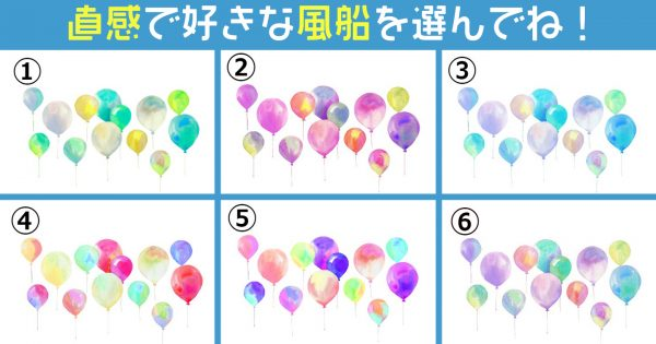 【心理テスト】直感で選んだ風船が導く、あなたの「性格」6選