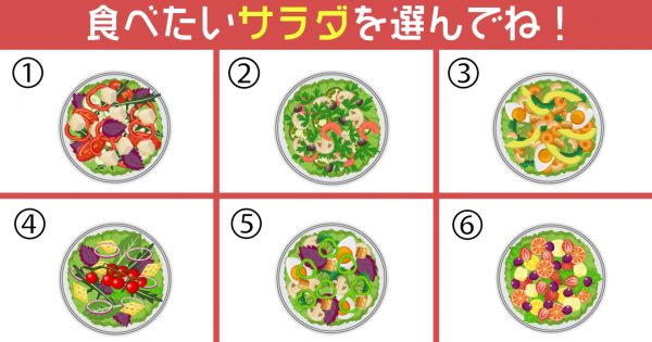 【心理テスト】食べたいサラダでわかる!あなたの一番好きな「友人との過ごし方」