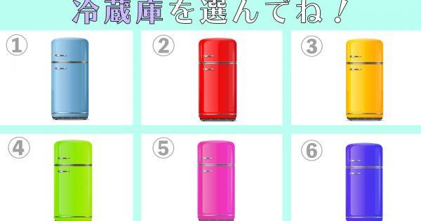 【心理テスト】あなたの「長所を引き出す方法」を調査!冷蔵庫を1つ選んでね