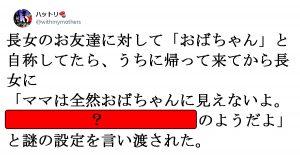 【クイズ】お若く見えますよ!を「子ども語」に翻訳するとこうなるらしいwww