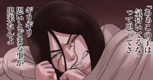 「ある夜の違和感」の正体にゾッ…子供が親を救った話