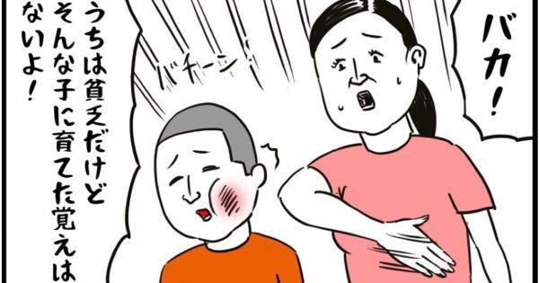万引き犯の母親が叫んだ「余計すぎる」一言w【新作ギャグ漫画4連発】