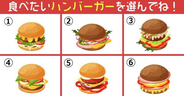 【心理テスト】食べたいハンバーガーで判明!あなたの「100均大好き度」