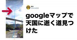 【ほっこり&びっくり!】「Googleマップ」眺めるの楽しすぎwww 8選