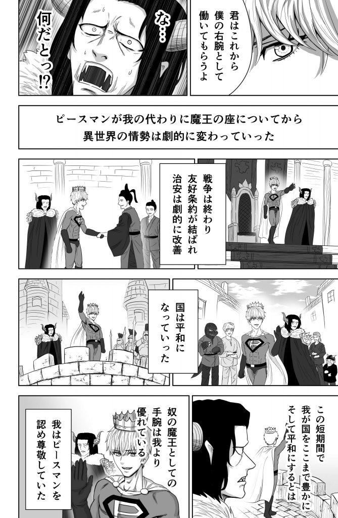 早志コウ2-4