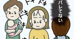【冷や汗】「夫に内緒の3万円」でニンテンドーの人気ゲームを買うはずが…