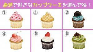 【心理テスト】カップケーキでわかる!あなたの性格はズバリ「〇〇系」です!