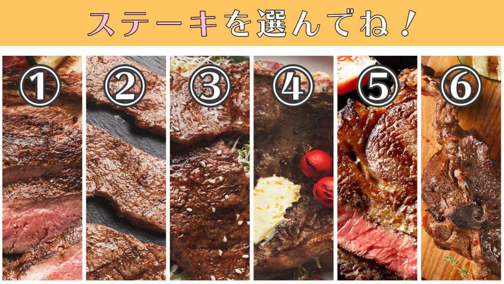 steakEYE
