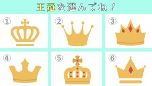 【心理テスト】あなたの「積極性」を診断!ピンとくる王冠はどれ?