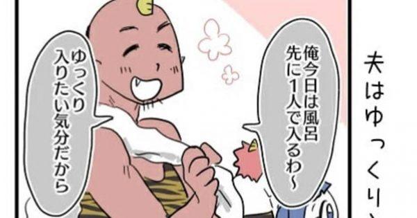 3児パパの夫「今日は一人でゆっくりお風呂入るわ〜」→作戦決行したww